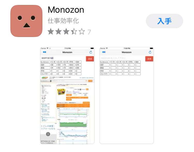 モノゾンインストール